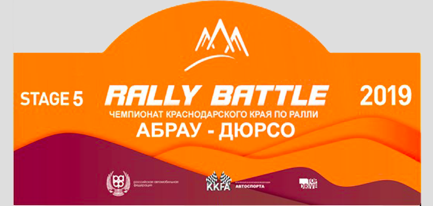 rally battle19